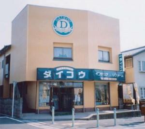 daikou8