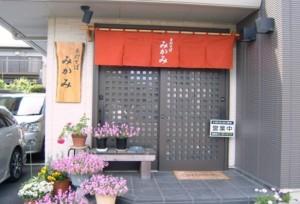 mikami(sakujo)
